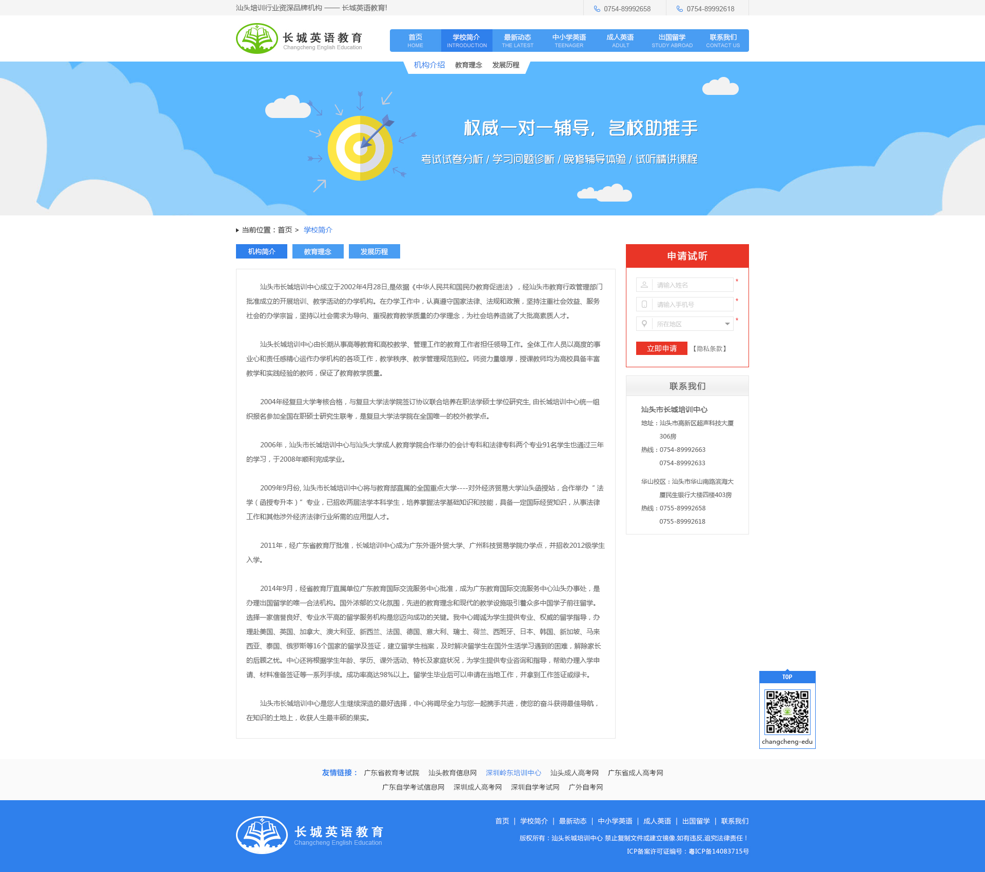 深一集團,深圳網絡公司,深圳做網站,深圳建網站