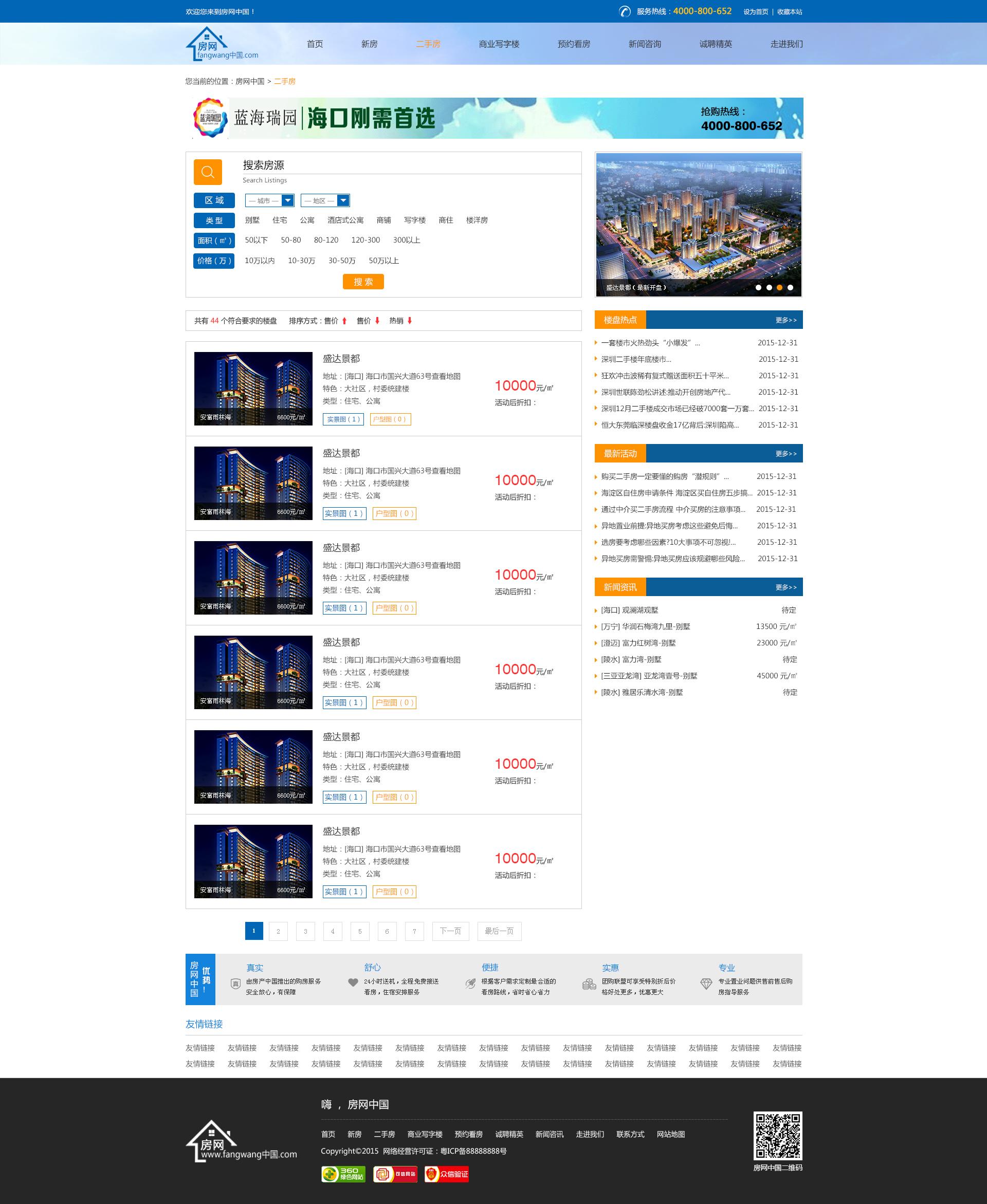 深一集团,深圳网络公司,深圳做网站,深圳建网站